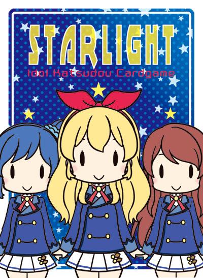 starlight_hako_futa.jpg